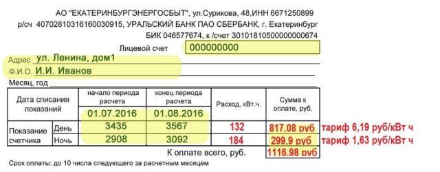 Пример заполнения квитанции с тарифом день/ночь