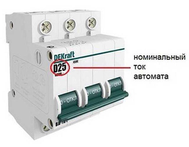 Номинал или номинальный ток автомата наносится на лицевой панели