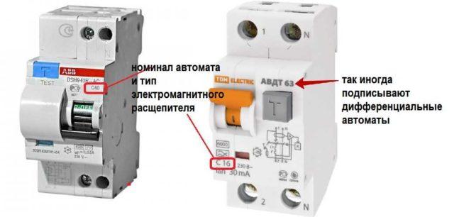 Тип электромагнитного расцепителя на корпусе