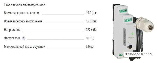 Пример характеристик для подстройки реле ФР-11 М