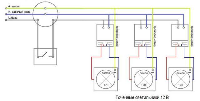 Схема подключения точечных светильников на 12 В с персональным трансформатором