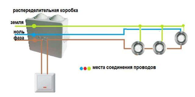 Схема последовательного подключения точечных светильников через одноклавишный выключатель