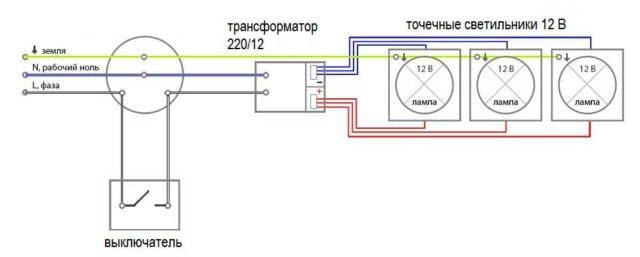 Схема подсоединения точечных светильников на 12 В через общий трансформатор