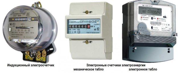 Разные виды приборов учета электроэнергии