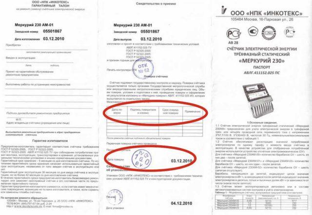 В паспорте и на пломбах должна стоять одинаковая дата поверки (или быть отметки о более поздних поверках)