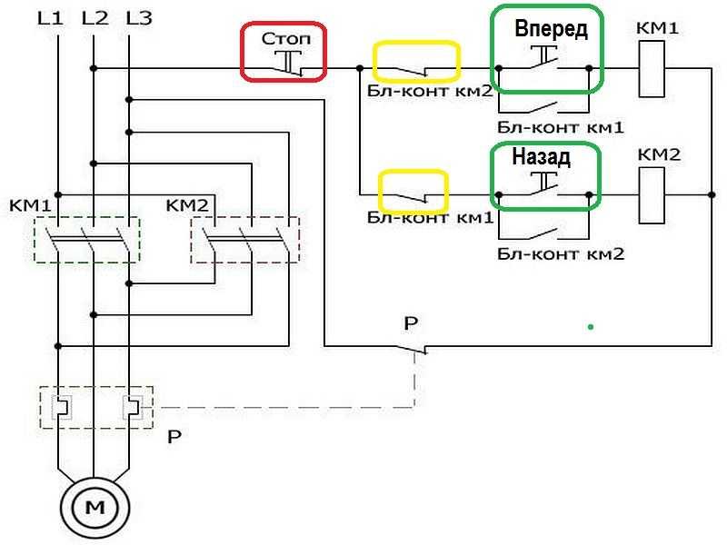 Электрическая схема подключения с реверсом