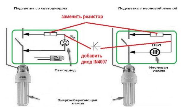 Переделка выключателя для устранения моргания лампы