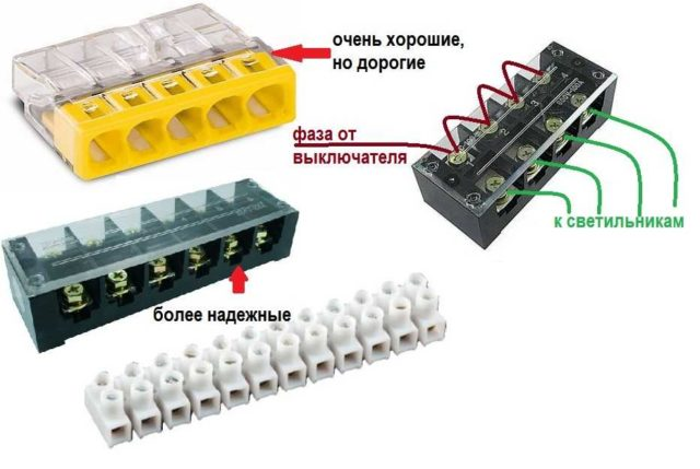Способы соединения проводов при лучевом исполнении