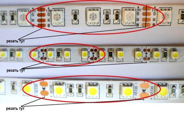 Как резать светодиодную ленту