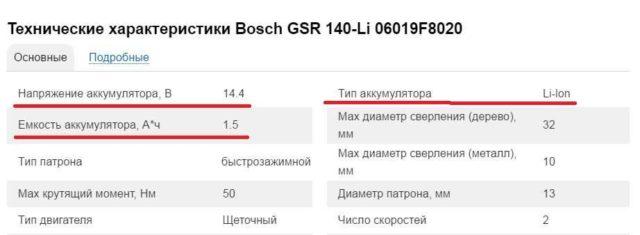 Пример характеристик аккумуляторной батареи (шуруповерт Bosch GSR 140)
