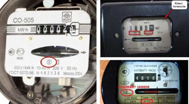 Где найти класс точности электросчетчика и максимальный ток