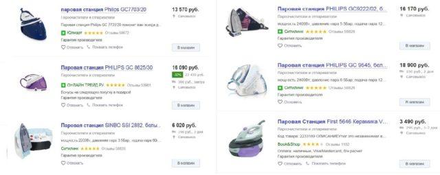 Цена утюгов с парогенератором немаленькая