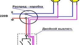 Принципиальная схема подключения выключателя с 2-мя клавишами