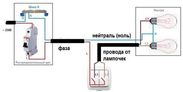Подключение двойного выключателя делают по такой схеме