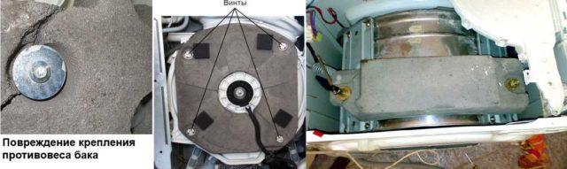 Если прыгает стиральная машинка при отжиме, осмотрите противовес. Возможно причина в нем