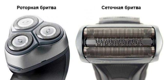 Разница между роторной и сеточной бритвами видна невооруженным глазом