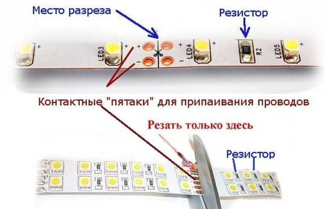 Светодиодные ленты резать надо только в определенных местах