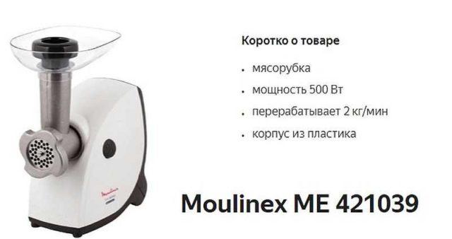 Электромясорубка Moulinex ME 421039 и ее краткие характеристики