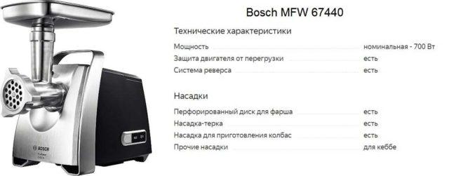 Реверсный ход в электрической мясорубке - не обязательная, но полезная в некоторых ситуациях опция (на фото электромясорубка Bosch MFW 67440)