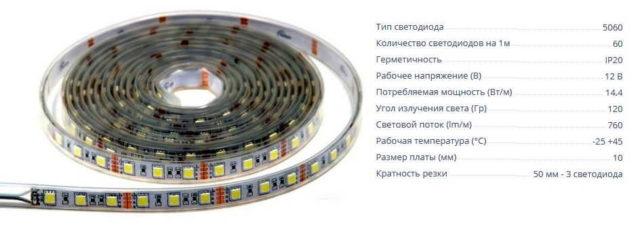 Чтобы выбрать светодиодную ленту, надо обратить внимание на ее технические характеристики