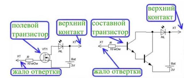 Две схемы индикаторной отвертки с батарейками и светодиодом