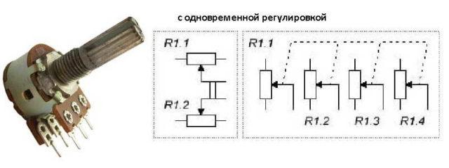 Сдвоенный регулируемый резистор и его обозначение
