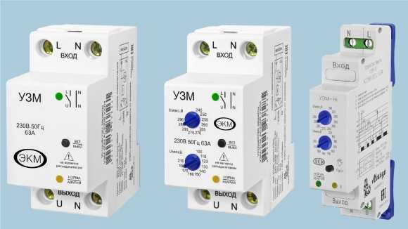 УЗМ 16 значительно уже, подходит для использования на маломощных группах потребителей (суммарным напряжением не более 4 кВт)