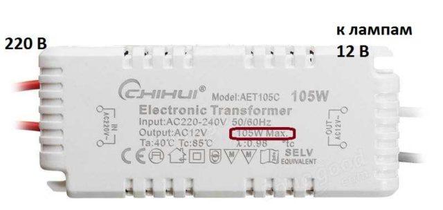 Адаптер для питания галогенных ламп постоянным током имеет небольшие размеры