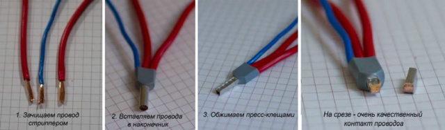 Один из примеров того для чего нужны наконечники на гибкие провода