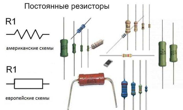 Как выглядит резистор: наиболее типичные виды постоянных резисторов и обозначение в схемах