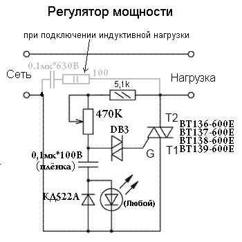 Схема регулятора мощности для индуктивной нагрузки на симисторе