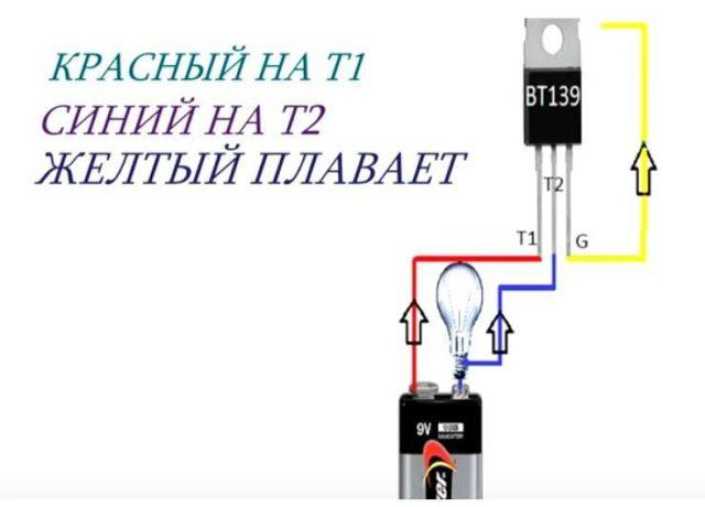 Как проверить симистор без мультиметра