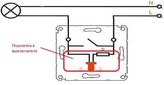 Принцип работы подсветки в выключателе