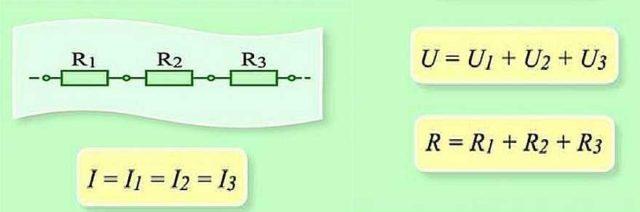 Последовательное соединение и параметры этого участка цепи