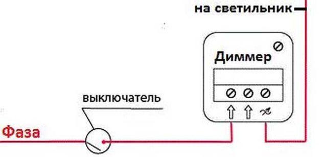 Как подключить диммер после выключателя