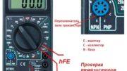 Мультиметр с функцией проверки транзисторов