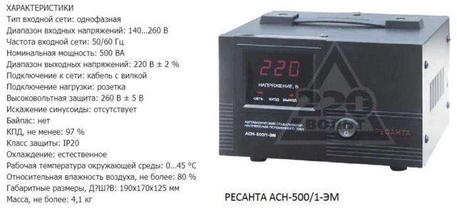 Выбираем стабилизатор напряжения для дома по техническим параметрам