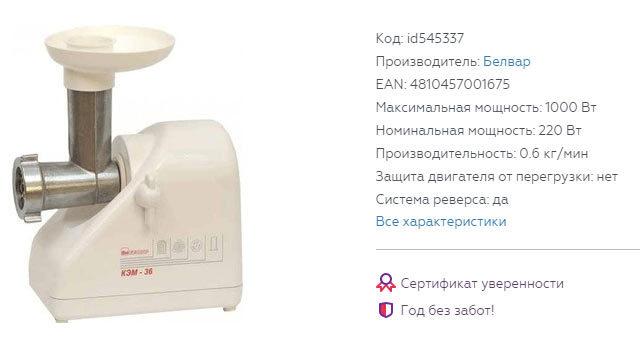 Мясорубка Белвар КЭМ-36/220-4-31