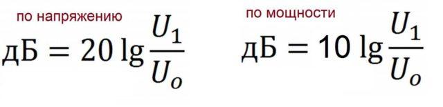 формулы расчета децибел по мощности и напряжению