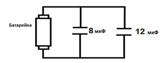 Рассчитать емкость параллельно соединенных конденсаторов
