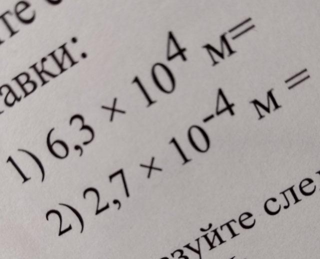 Приставки в физике кратных и дольных единиц измерений: мега, микро, кило, пико и т.д.