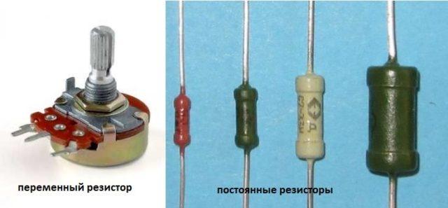 Внешний вид резисторов переменных и постоянных