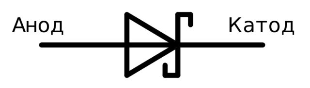 Как обозначается диод Шоттки на схеме