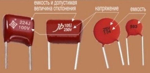 В маркировке обязательно указывается емкость конденсатора. Остальные параметры есть далеко не всегда