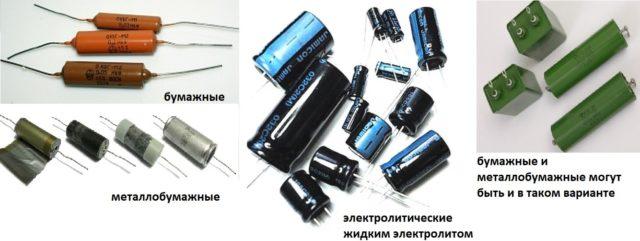 Бумажные и металлобумажные конденсаторы в послежние годы почти не производятся. Более распространены электролитиеские