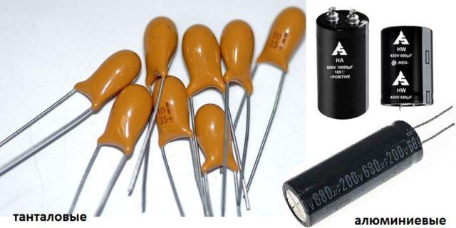 Как выглядят танталовые и алюминиевые конденсаторы
