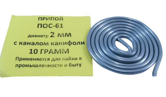 Припой ПОС-61 с каналом канифоли. Продается без катушки, так как вес всего 10 грамм