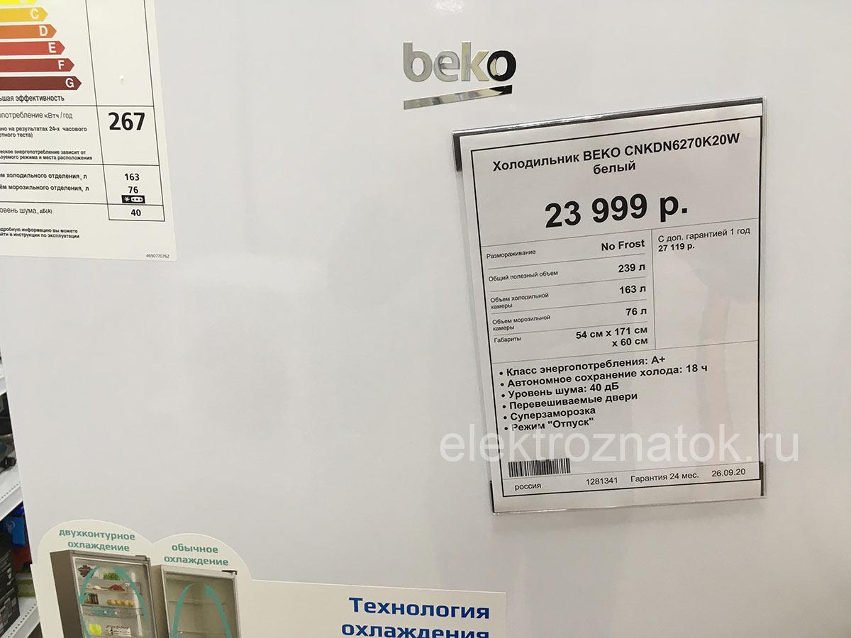 Заявленный уровень шума холодильника BEKO CNKDN6270K20W - 40 дБ